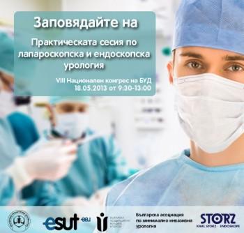 Лапароскопска урология - практическа сесия