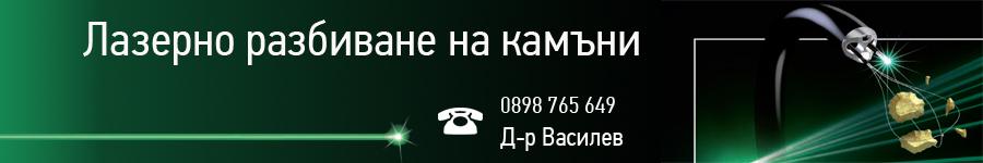 lazerno-razbivane-banner