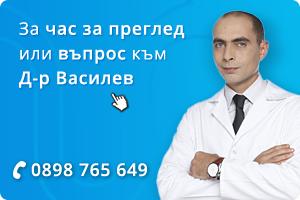 d-r-vasil-vasilev-contact
