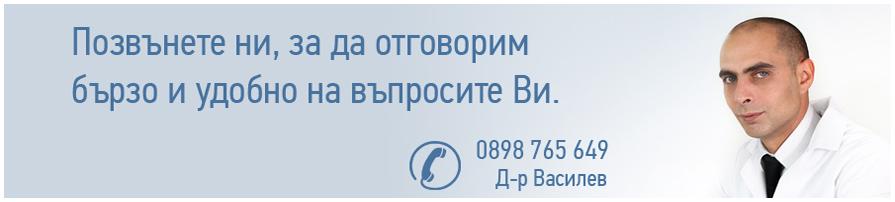 vuprosi-kum-dr-vasilev-1
