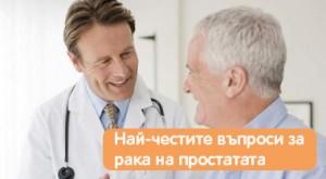 Въпроси за рака на простатата