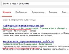 tursachka-bolesti-google