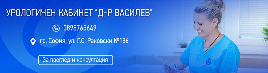 urologichen-kabinet-banner-statii-nov