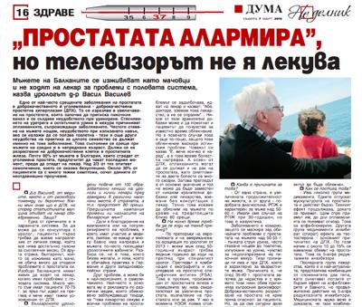 Простатата ни алармира - Д-р Василев уролог
