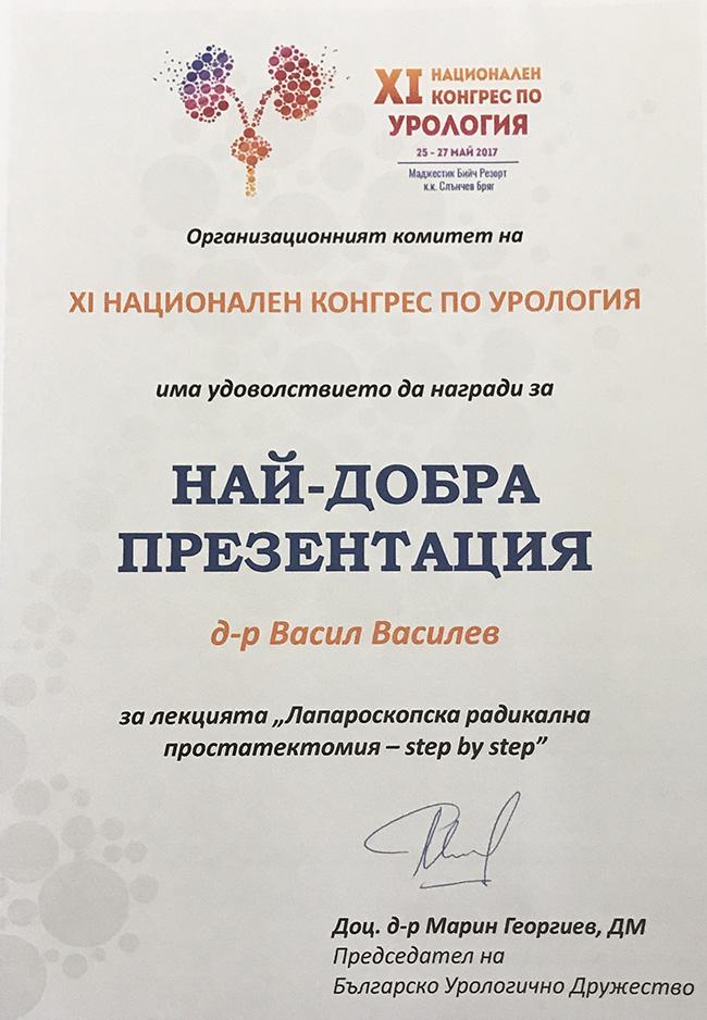 nagrada-dr-vassilev